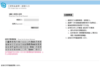 itriweb.itri.org.tw screenshot