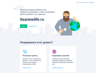 itsanewlife.ru screenshot