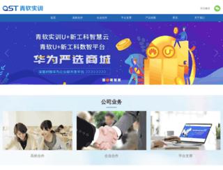 itshixun.com screenshot