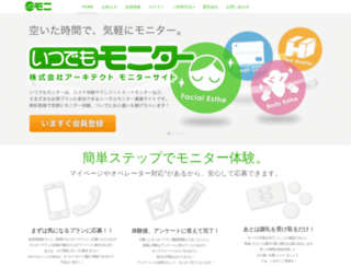 itsumoni.com screenshot