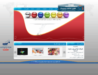 itvan.ir screenshot