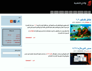 itwadi.com screenshot