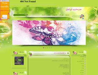 itwebiran.parsiblog.com screenshot