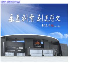iu.infinitus.com.cn screenshot