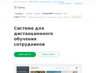 iubip.ispringonline.com screenshot