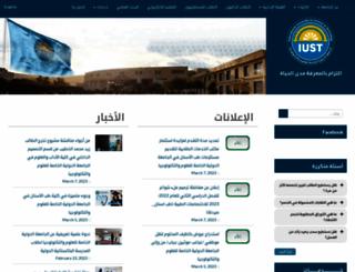 iust.edu.sy screenshot