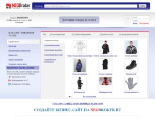 ivanovo.neobroker.ru screenshot