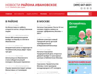 ivanovskoe.vaonews.ru screenshot