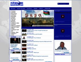 iverioni.com.ge screenshot