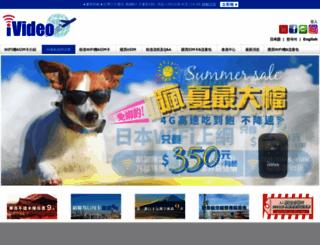 ivideo.com.tw screenshot