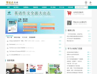 ivyenglish.com.cn screenshot
