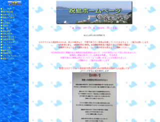 iwaishima.jp screenshot