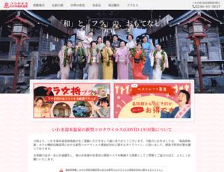 iwakiyumoto.naf.co.jp screenshot