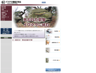 iwakura.main.jp screenshot