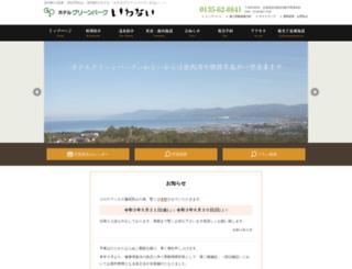 iwanai.jp screenshot