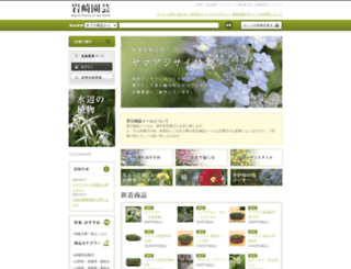 iwasaki.shop-pro.jp screenshot