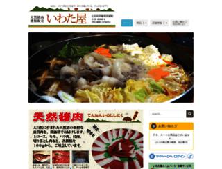 iwataya.net screenshot