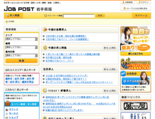 iwate.jobpost.jp screenshot