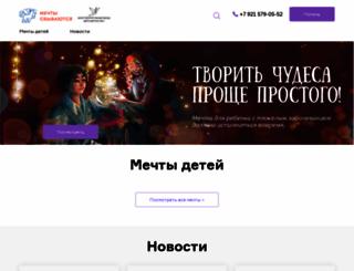 iwish.info screenshot