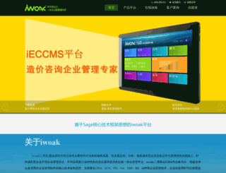 iwoak.com screenshot