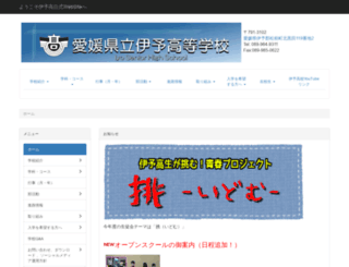 iyo-h.esnet.ed.jp screenshot