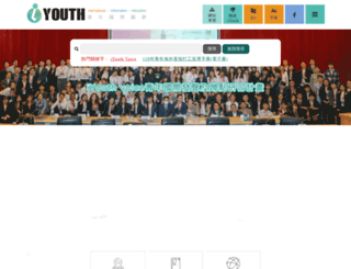 iyouth.youthhub.tw screenshot