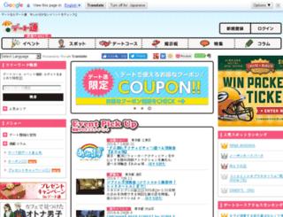 iza.date2.jp screenshot