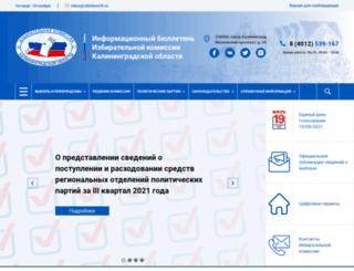 izbirkom39.ru screenshot