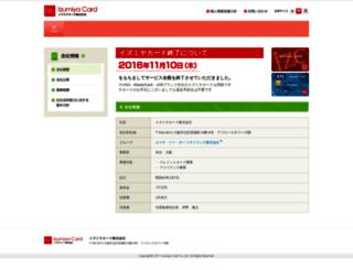 izc.jp screenshot