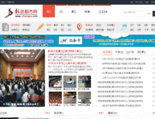 izhangwu.com screenshot