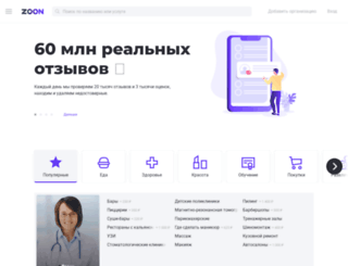 izhevsk.zoon.ru screenshot