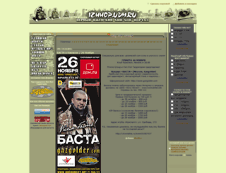 izhhop.udm.ru screenshot
