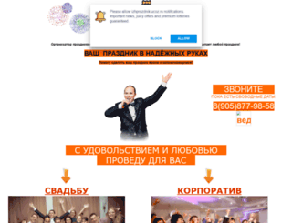 izhprazdnik.ucoz.ru screenshot