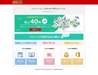 izo.co.jp screenshot