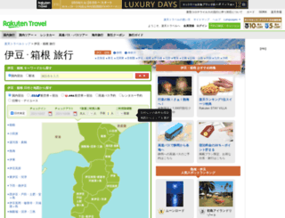izu-hakone.travel.rakuten.co.jp screenshot