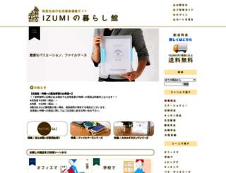 izumi-kurashikan.jp screenshot