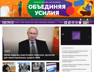 izvestia.ru screenshot