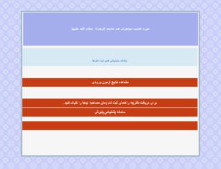 j-alzahra.ir screenshot