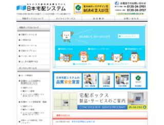 j-d-s.co.jp screenshot