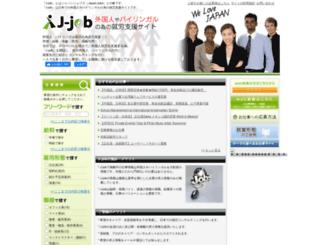 j-job.jp screenshot