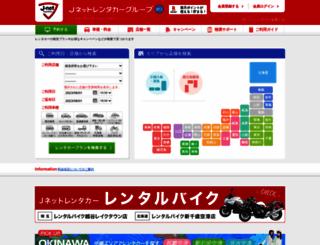 j-netrentacar.co.jp screenshot