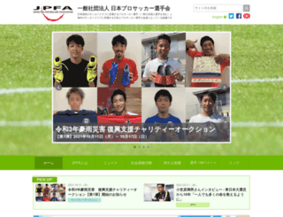 j-pfa.or.jp screenshot