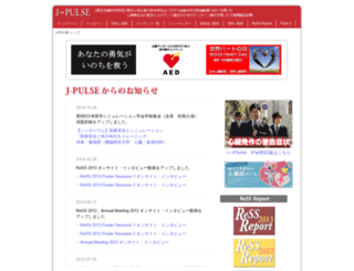 j-pulse.umin.jp screenshot