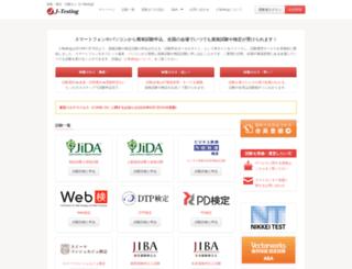 j-testing.jp screenshot