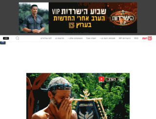 j.nana10.co.il screenshot