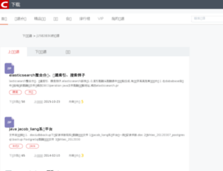 j1582830.download.csdn.net screenshot