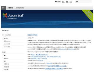 j25.joomla.cn screenshot