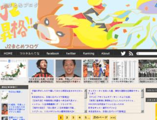 j2matome.doorblog.jp screenshot