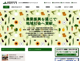 ja-kitasorachi.com screenshot