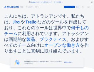ja.atlassian.com screenshot